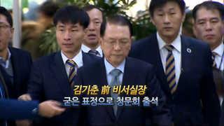 [영상구성] 최순실 국조특위 청문회 2일차