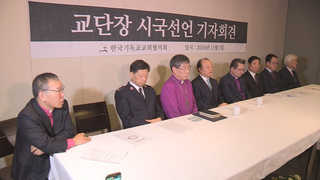 천주교ㆍ개신교도 박근혜 대통령 퇴진 촉구
