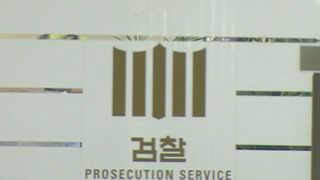 '후배가 상사 평가' 검찰, 인사 다면평가제 부활