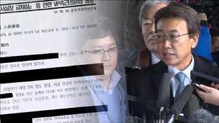 주치의ㆍ정윤회ㆍ이대…내주 청문회도 핵심증인 포진