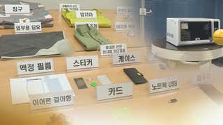 전자파 차단 못하는 '무용지물' 전자파 차단 제품들