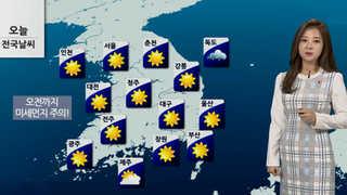 [날씨] 아침 기온 영하 5도…체감온도 떨어져