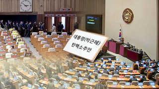 탄핵 가결이냐 부결이냐…긴장감 도는 국회