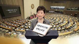 박근혜 대통령 탄핵안 가결 헌정사 두 번째…대행 체제로