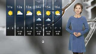 [날씨] 주말 내내 강추위…내륙 한파주의보
