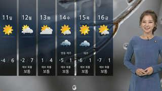 [날씨] 전국 하늘 맑고, 찬바람 '강추위'…내일 낮부터 누그러져