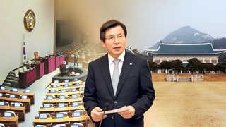 황교안 권한대행, 주말도 업무…공관서 지시사항 이행 점검