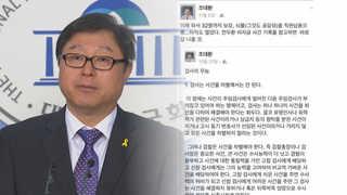 """야 """"조대환, 민정수석 임명 전 미르ㆍK 모금 뇌물죄 인정"""""""