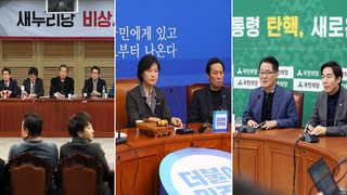 새누리 비상시국회의 회동…야권, 헌재에 신속한 판결 촉구