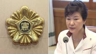 '직무정지' 박근혜 대통령…헌재 심판정에 나올까