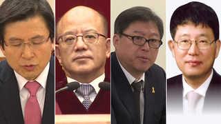 황교안ㆍ박한철ㆍ조대환ㆍ김상균…사법연수원 동기 '얄궂은 인연'