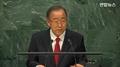 Ban prononce un discours d'adieu à l'Assemblée générale de l'ONU