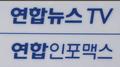 Yonhap News TV, la première chaîne d'information de Corée en 2016