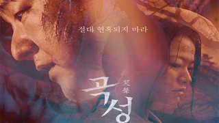 [오늘의 연예가] '곡성', 영화 기자가 뽑은 '2016 올해의 영화' ..
