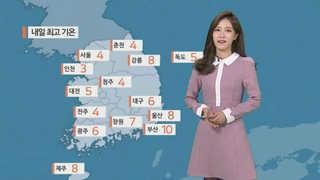 [날씨] 내일 아침 예년기온 회복…서울 '영하 5도'