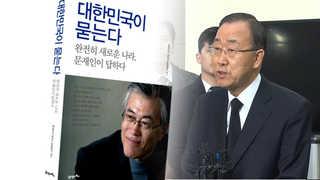 """문재인 '반기문 기득권 수혜' 직격…""""마른 자리만 딛고 다녀"""""""