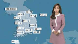[날씨] '한파' 물러나…내일 아침 평년기온 회복