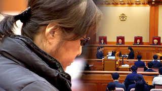 최순실 이권 개입 '모르쇠'…박 대통령 뇌물죄 차단