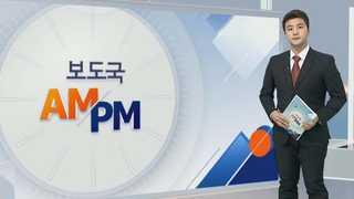 [AM-PM] 특검, 김기춘 전 청와대 비서실장 소환 外