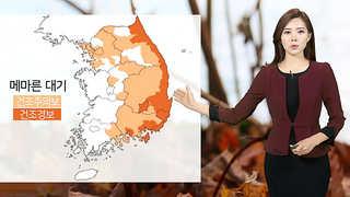 [날씨] 추위 점차 누그러져…한낮 서울 4도ㆍ광주 6도