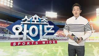 """[스포츠와이드] 국가대표 훈련 개시식…""""평창ㆍ자카르타 향해"""" 外"""
