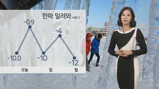[날씨] 전국 많은 지역에 눈…더 많은 추위 밀려와