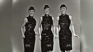 한국 최초의 걸그룹 '김 시스터즈'를 아시나요?