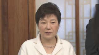 """박 대통령 측 """"블랙리스트 지시한 적 없다…여론조작 중단"""""""