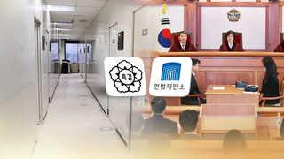 헌재 탄핵심판 국면 2월로…특검 수사와 동시 끝?