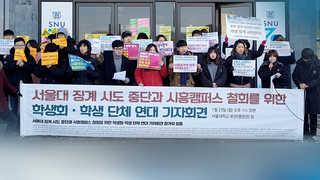 서울대 학교ㆍ학생 强대强 대치…'이대 사태' 재연되나