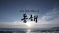 '동해 표기' 불붙는 외교전…외교부, 첫 홍보 동영상 공개