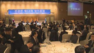 '해체 위기' 전경련 회장에 허창수 GS회장 유임