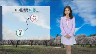 [날씨] 미세먼지 농도 '나쁨'…어제 만큼 따뜻