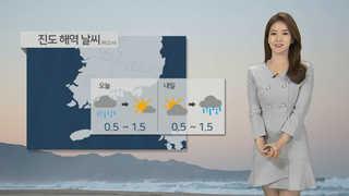 [날씨] 일교차 큰 봄 날씨…진도 해역 파고 '양호'