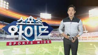 [스포츠와이드] KCC, 오리온 제압…인삼공사 창단 첫 정규리그 우승 外