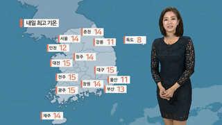 [날씨] 내일 오후 중서부 미세먼지↑…낮 기온 서울 14도
