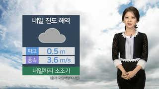 [날씨] 미세먼지ㆍ큰 일교차 주의…진도해역 파고 '잔잔'