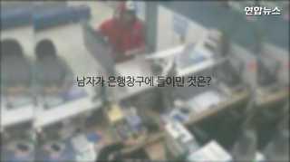 """[현장영상] """"생활고 때문에""""…강남 한복판서 5분만에 막 내린 대낮 은행.."""