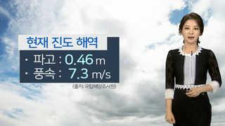 [날씨] 진도해역 파고 '잔잔'…경기ㆍ전북 종일 미세먼지 '나쁨'