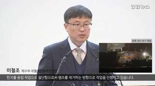 [현장영상] 세월호 인양 '중대 고비'…좌측 램프 제거 못하면 인양 불가..