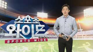 [스포츠와이드] 슈틸리케호, 중국에 0-1 충격패…A조 2위는 유지 外
