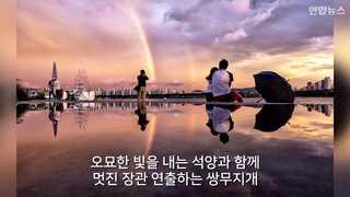 [현장영상] '날씨가 빚은 예술'…기상·기후사진전