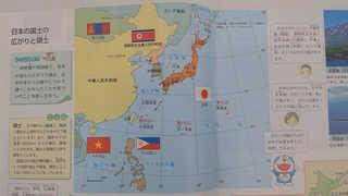 일본 고교 교과서 '독도는 일본땅' 왜곡