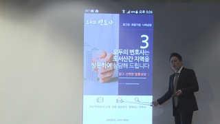 소외계층 스마트폰 무료법률상담 '모두의 변호사' 출범