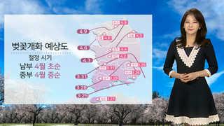 [등산날씨] 주말 전국 봄비 소식…벚꽃개화 서울 4월 초순