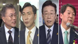 [거두절미] 대선주자들 '호남혈투' 앞두고 막판 구애전