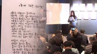 '봄꽃으로 피어나다'…시낭송회에 맞춰 올라온 세월호