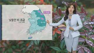 [날씨] 전국 미세먼지 짙어…낮동안 비 조금ㆍ다소 서늘
