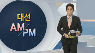 [대선 AM-PM] 바른정당 오늘 대선후보 선출…경선 거친 첫 대통령 후..