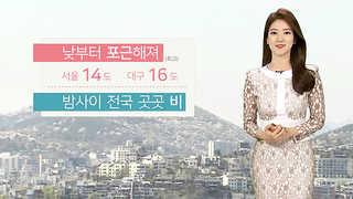 [날씨] 아침 '쌀쌀' 낮부터 '포근'…수도권 종일 미세먼지 나쁨